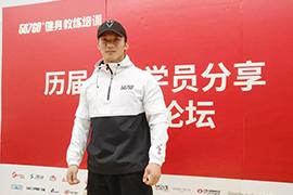 世界健体冠军郑少忠回母校参加学子论坛