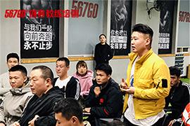 567GO健身教练培训济南校区举办校长咨询日活动