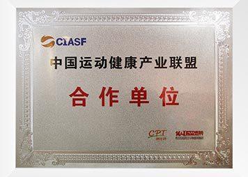 中国运动健康产业联盟合作单位
