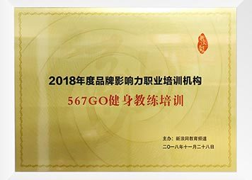 2018年度品牌影响力职业培训机构