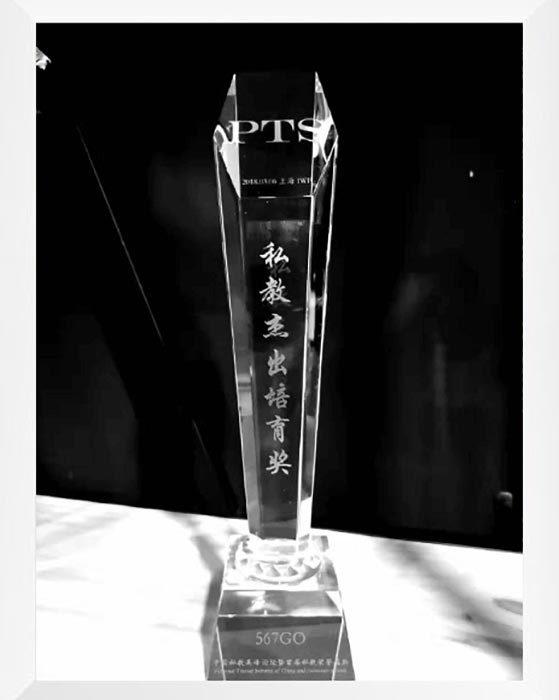 中国私教高峰论坛私教杰出培育奖