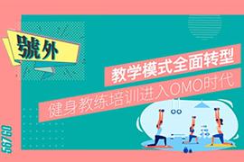你知道什么是567GO健身教育OMO吗?
