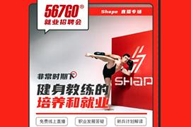 特殊时期健身教练如何线上就业抢高薪 567GO招聘会Shape专场