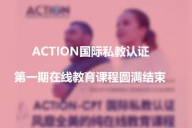100%完课率| ACTION国际私教认证 第一期在线教育课程圆满结束!