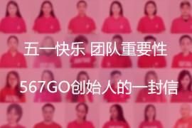 来自567GO创始人的一封信:只要团队在,没有什么是不能克服的!