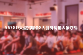 567GO大型招聘会8大健身房抢人争夺战