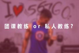567GO说:团课教练or私人教练想做健身教练的你,真的会选择吗?