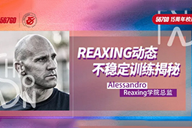 567GO十五周年校庆| REAXING学院总监Alessandro 倾情加盟!