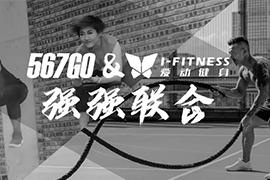 重磅合作 | 567GO健身教练培训联合爱动健身打造多维尖端课程!