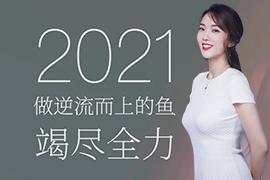 挥别2020,拥抱2021