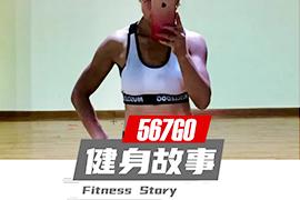 567GO健身教练培训女性学员自信与力量,让人心动!