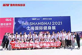 """567GO参加IWF上海国际健身展""""后疫情时代,国民健身消费意愿高涨"""""""