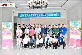 课程回顾|青少儿体智能初级培训师认证(北京站)